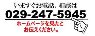 ツトムデンキへの電話番号
